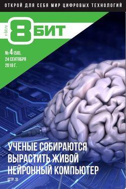 Читать онлайн журнал 8-бит (№4 сентябрь 2018) или скачать журнал бесплатно