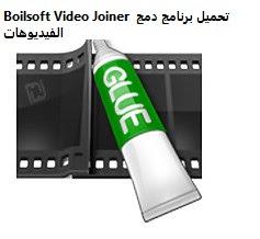 تنزيل برنامج Boilsoft Video Joiner لدمج الفيديوهات