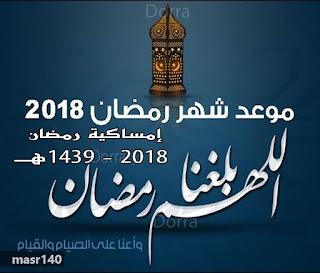 جدول امساكية شهر رمضان 2018 لجميع الدول العربية