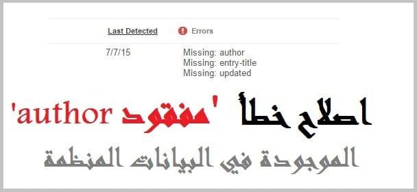 اصلاح خطأ 'مفقود author'