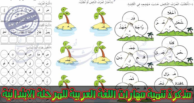 كتاب مهارات اللغة العربية روعة التأسيس وقوة البداية -PDF منسق للطباعة
