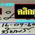 มาแล้ว...เลขเด็ดงวดนี้ 3ตัวตรงๆ หวยทำมือ สูตร อ.ชัยพร งวดวันที่ 16/7/60