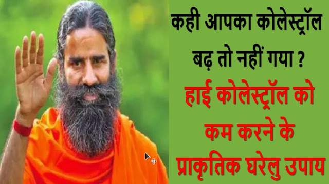Baba Ramdev Tips for high Cholestrol- Natural Home Remedies for High Cholestrol