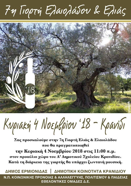 """Στις 4 Νοεμβρίου η """"7η Γιορτή Ελαιολάδου & Ελιάς"""" στο Κρανίδι"""