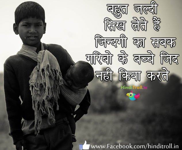 Poor Peoples Motivational Hindi Comment Picture| Poor Child Hindi Wallpaper