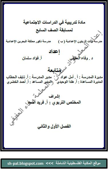 موقع المكتبة الفلسطينية الشاملة sh-pal.blogspot.com