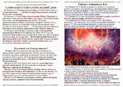 Нагорная проповедь Иисуса Христа. Обложка с.2-89. домнанебе.рф