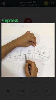 На листке ватмана рисунок чертежа, который карандашом подписывают