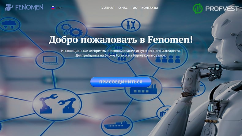 Fenomen обзор и отзывы HYIP-проекта