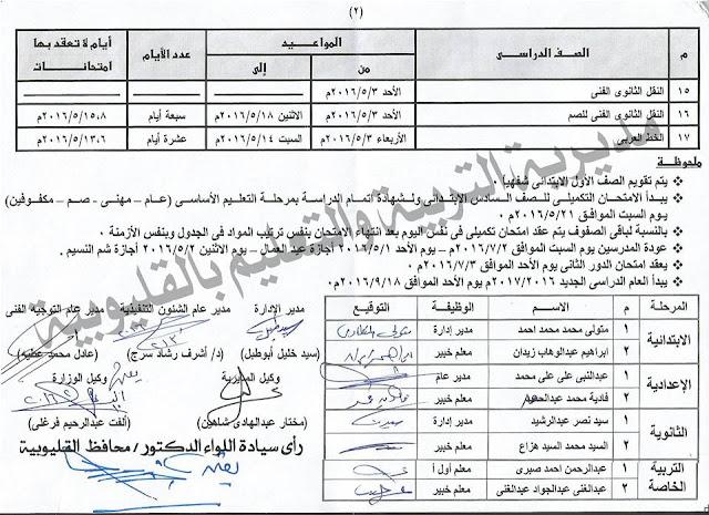 جدول مواعيد امتحانات الترم الثانى 2016 جميع المراحل