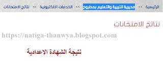 2018, التيرم الثانى, الثالث الاعدادى, برقم الجلوس, محافظة مرسى مطروح, نتيجة الاعدادية, matruh, natiga,