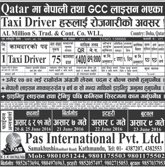 Free Visa, Free Ticket, Jobs For Nepali In Qatar, Salary -Rs.41,200/
