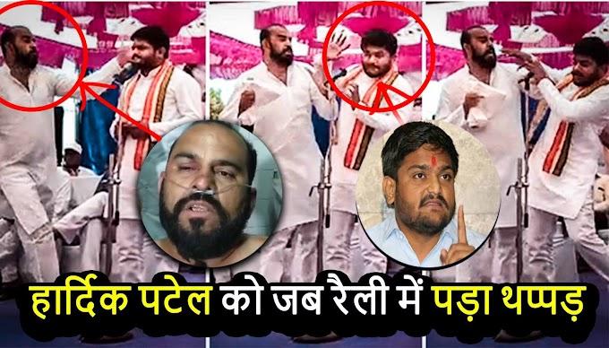 Hardik Patel Slapped Full Video-FandKhindi
