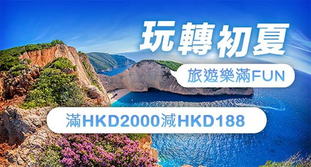 Hotels .com【初夏】優惠碼,滿HK$2,000即減HK$188,5月22日前使用。