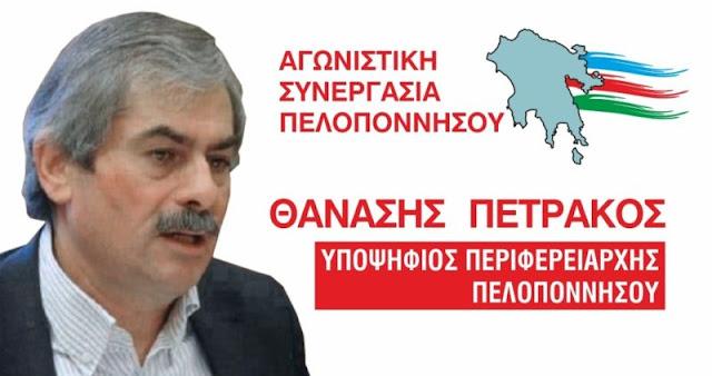 Θ. Πετράκος: Η κυβέρνηση υποχρεούται να ακυρώσει τώρα τη σύμβαση με ΣΔΙΤ για τη διαχείριση των απορριμμάτων