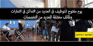وظائف الامارات - اليوم المفتوح للتوظيف في دبي وأبوظبي والشارقة وعجمان