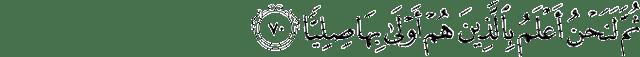 Surah Maryam ayat 70