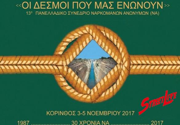 Το 13ο Πανελλαδικό συνέδριο Ναρκομανών Ανωνύμων στην Κόρινθο
