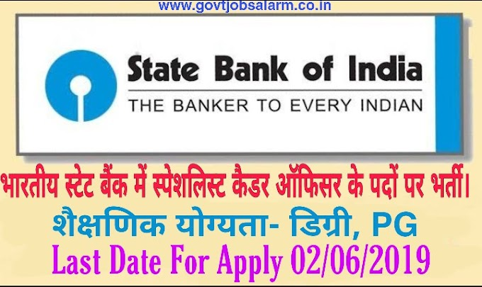 SBI Recruitment 2019: Apply for Specialist Cadre Officers