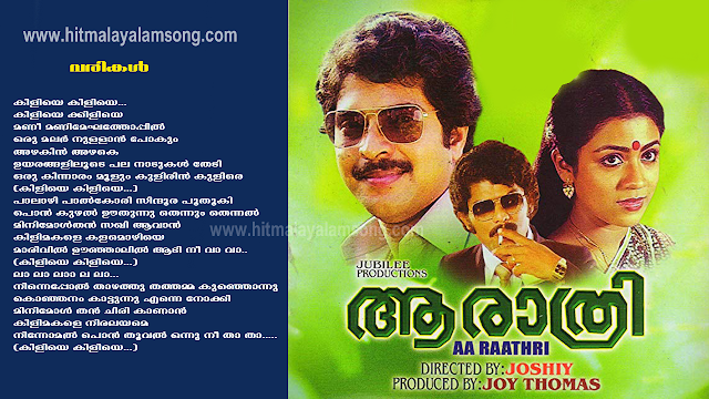 Kiliye kiliye Song Lyrics | Aa Rathri Malayalam Movie | 1982