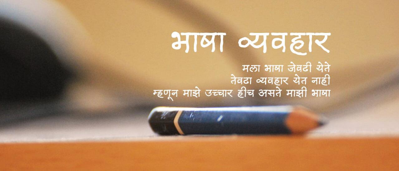 भाषा व्यवहार - मराठी कविता | Bhasha Vyavahar - Marathi Kavita