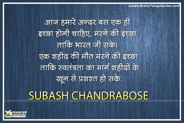hindu subash chandrabose hindi messages, latest famous subash chandrabose wallpapers