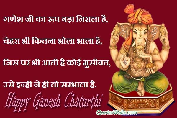 Ganpati Status in Marathi