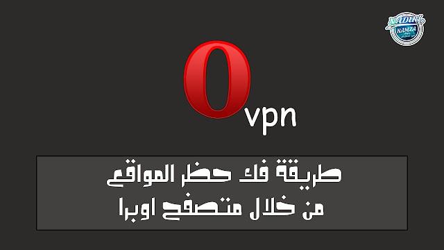 طريقة فك حظر المواقع  باستخدام VPN متصفح Opera المجاني