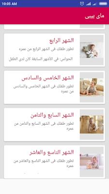 """تحميل تطبيق """"ماى بيبى - تابعى نمو وصحة طفلكِ يوم بيوم"""" - موقع حملها"""