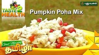 Pumpkin Poha Mix | Taste2Health | Good Morning Tamizha 27-02-2017 Puthuyugam Tv