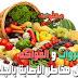 فوائد الخضروات و الفواكه