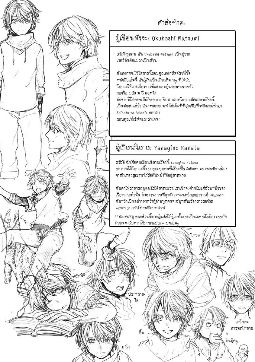 อ่านการ์ตูน Saihate no Paladin ตอนที่ 5 หน้าที่ 24