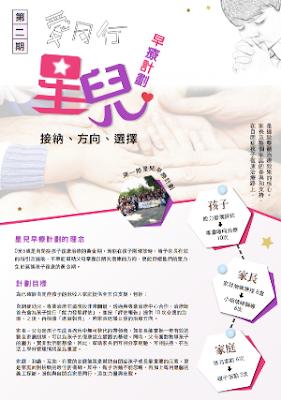 計劃推介 : 愛・傳遞 慈福行動 主辦 『 星兒早療計劃 - 第二期 』
