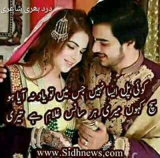 Koi Pal Aesa Nahi Jis Mei To | Urdu Poetry Pics | 2 Lines Urdu Romantic Poetry | Lovers Poetry - Urdu Poetry World