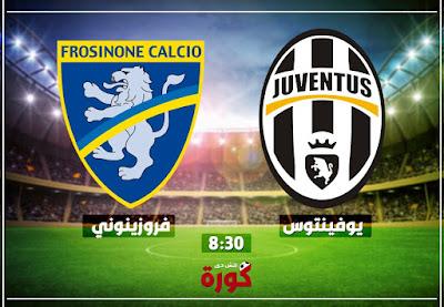 يلا شوت الجديد مشاهدة مباراة يوفنتوس وفروسينوني لايف اليوم 15-2-2019 في الدوري الإيطالي