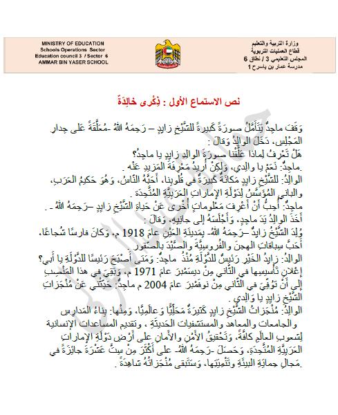 اوراق عمل نصوص الاستماع في اللغة العربية للصف الثاني