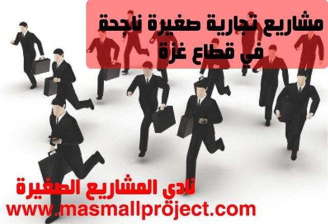 مشاريع تجارية ناجحة في  قطاع غزة- فلسطين