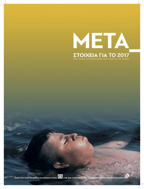 Με νέο ντοκιμαντέρ ο Γιώργος Ζέρβας συμμετέχει στο  20ο Φεστιβάλ Ντοκιμαντέρ Θεσσαλονίκης (βίντεο)