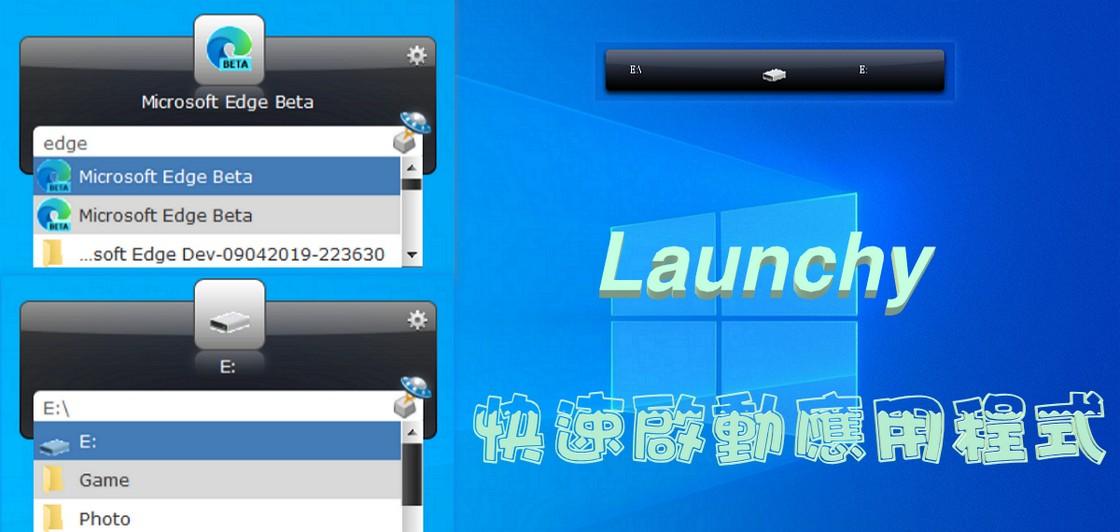 Launchy 快速啟動應用程式