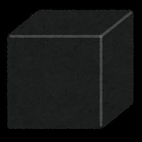 ブラックボックスのイラスト