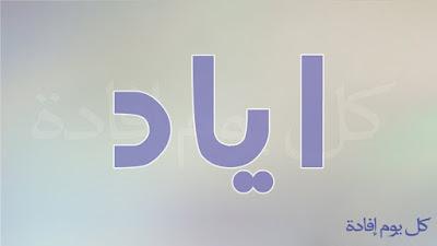معنى اسم اياد وشخصيته