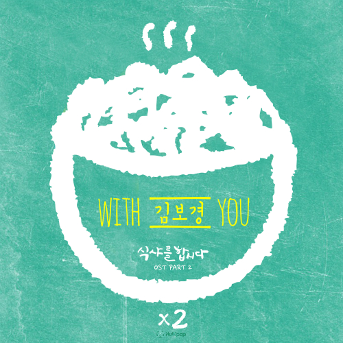 [Single] Kim Bo Kyung – Let's Eat Season 2 OST Part 2