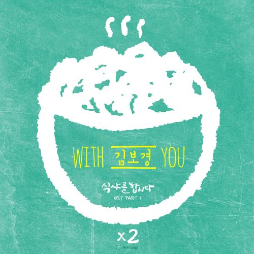 [Single] Kim Bo Kyung – Let's Eat Season 2 OST Part 2