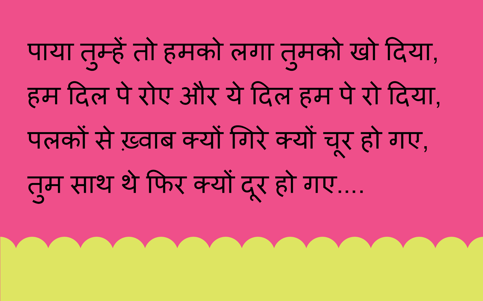 Break Up Shayari In Hindi For Girlfriend