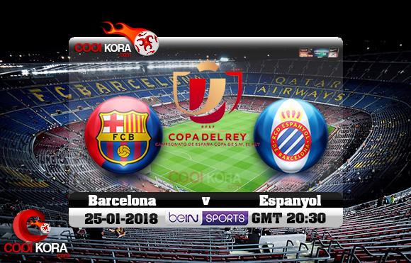 مشاهدة مباراة برشلونة وإسبانيول اليوم 25-1-2018 في كأس ملك أسبانيا