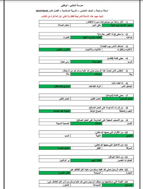 اوراق عمل مراجعة مع الحل في التربية الاسلامية للصف الخامس