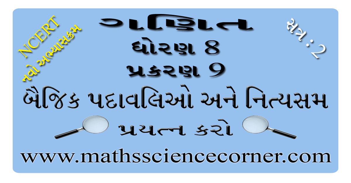 Maths Std 8 Prayatn Karo Pg No 144-145