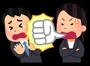 言葉の暴力のイラスト(男性会社員から女性会社員)