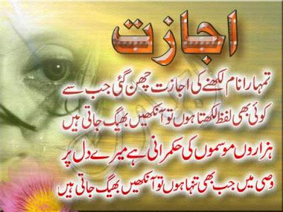 wasi shah poetry,4 lines urdu poetry,romantic poetry