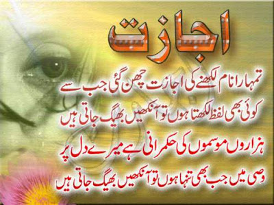 wasi shah poetry,4 lines urdu poetry,romantic poetry